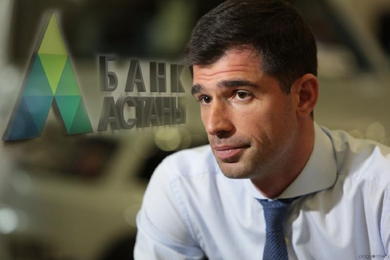 Андрей Лаврентьев вышел из совета директоров «Банка Астаны»
