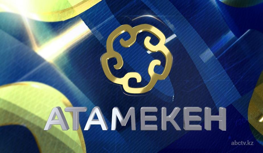 «Атамекен» - цифры, даты, события