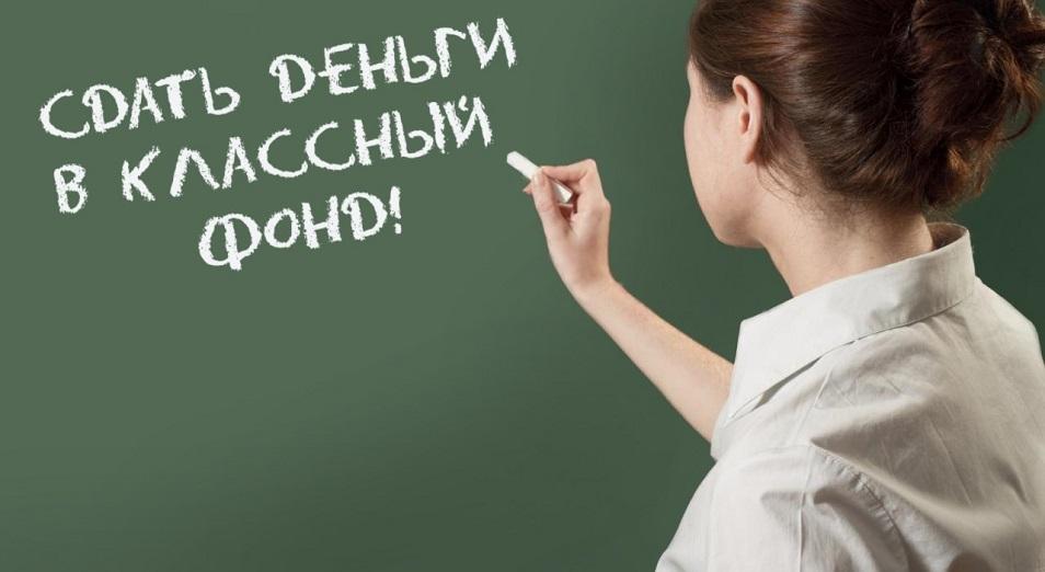 Школьные сборы с родителей легализуют