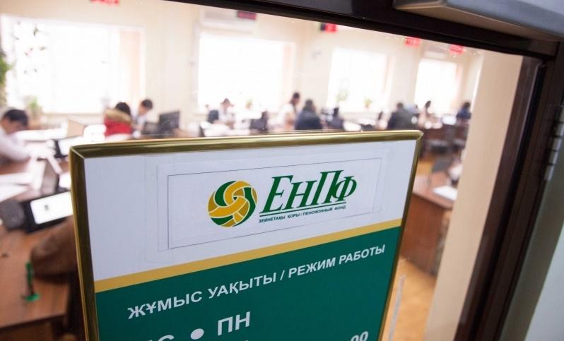 Чистый инвестдоход ЕНПФ в январе-июне превысил 267,2 млрд тенге