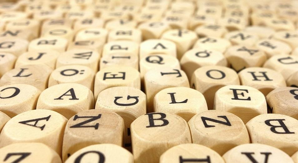 Алфавит на 25 знаков