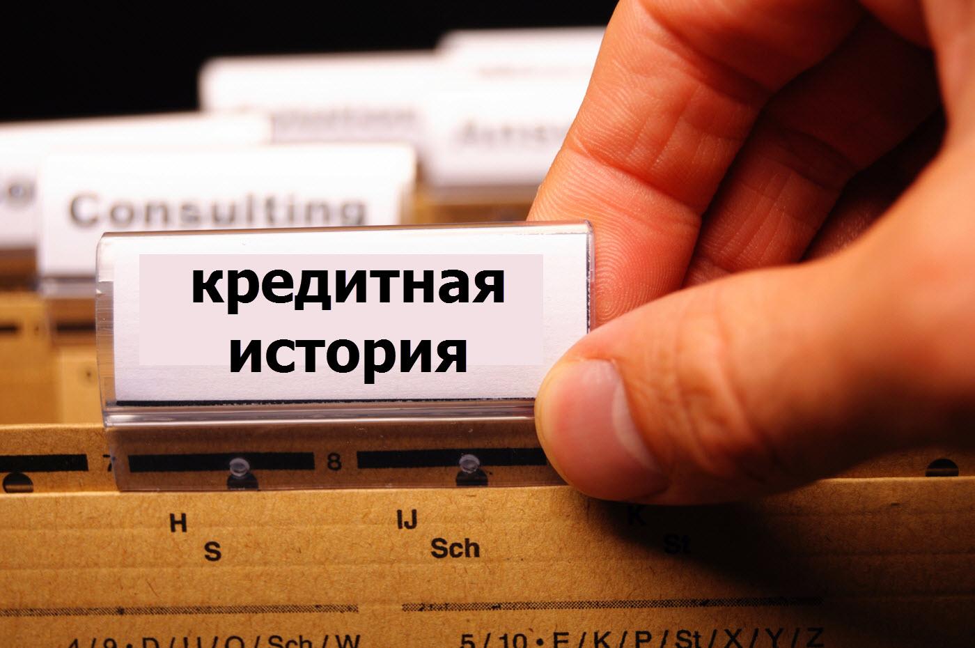 Присваивать персональный кредитный рейтинг планируют россиянам