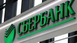 В августе Сбербанк выдал населению кредиты на рекордные 304 млрд рублей