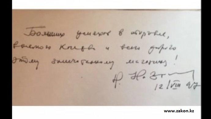 """В интернете продают """"автограф Назарбаева"""""""