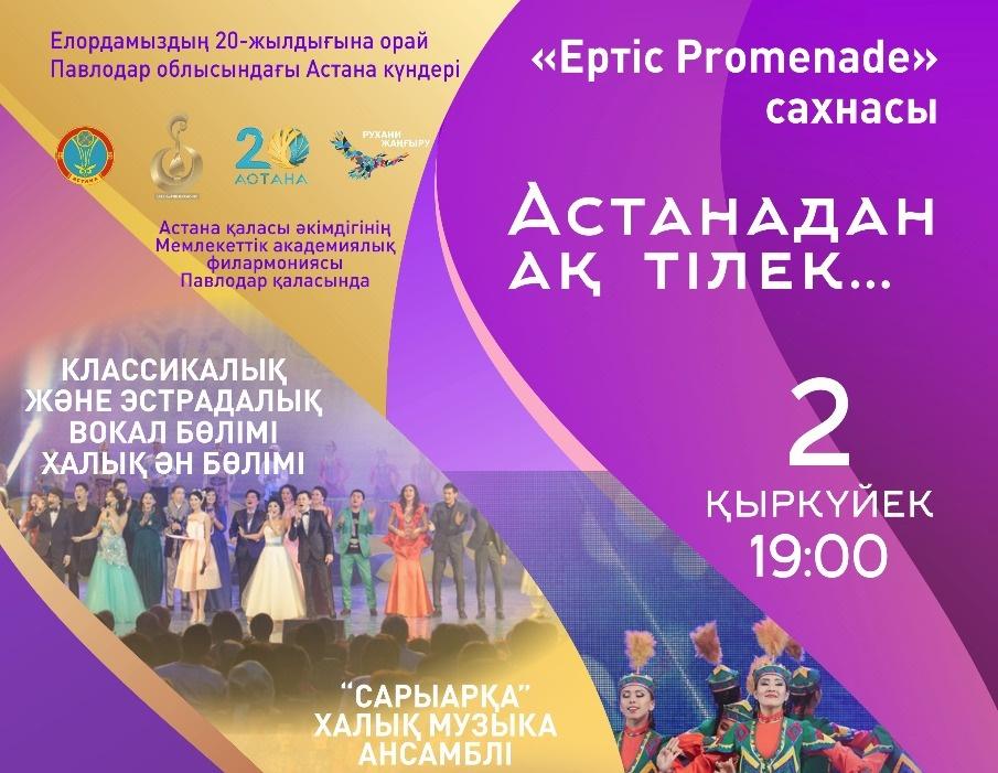 Дни Астаны стартовал в Павлодарской области