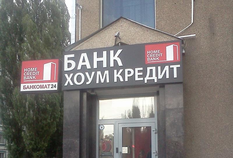 """""""Дочка"""" российского """"Хоум Кредит энд Финанс Банк """" за I полугодие увеличила активы по МСФО на 20%"""