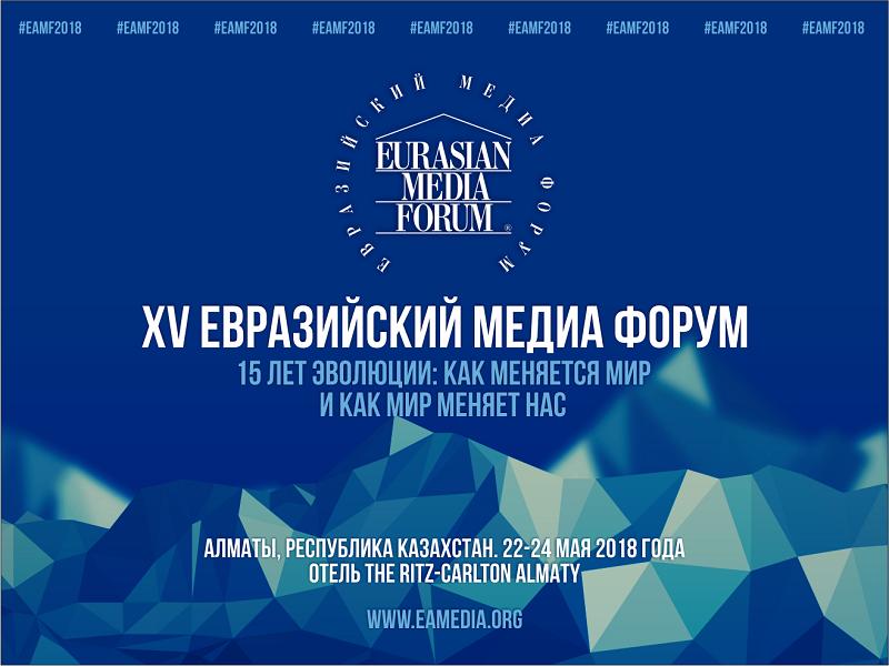 Семь авторских мастер-классов вошли в программу юбилейного Евразийского медиафорума