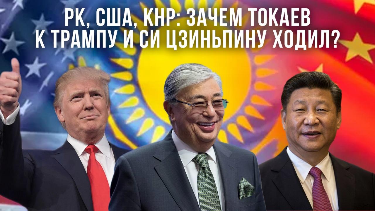 РК, США, КНР – зачем Токаев к Трампу и Си Цзиньпину ходил?