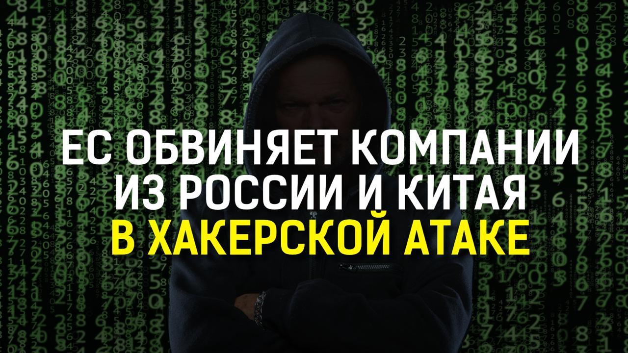 ЕС обвиняет компании из России и Китая в хакерской атаке