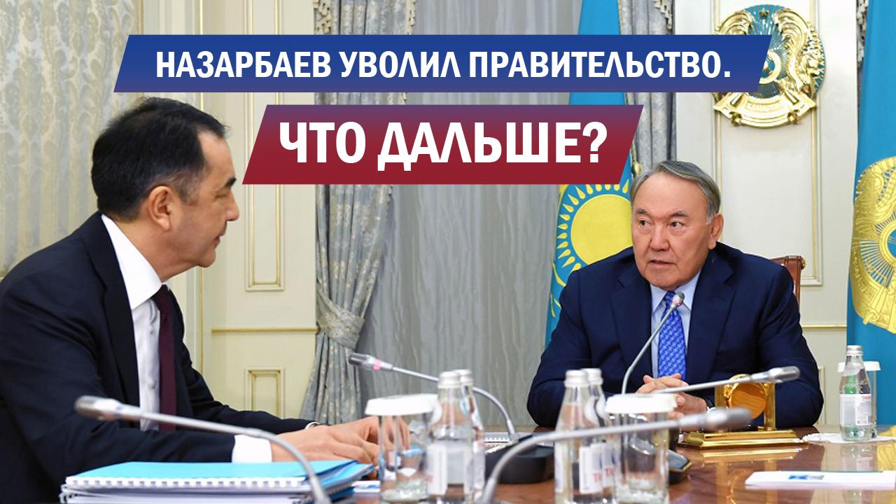 Назарбаев уволил правительство