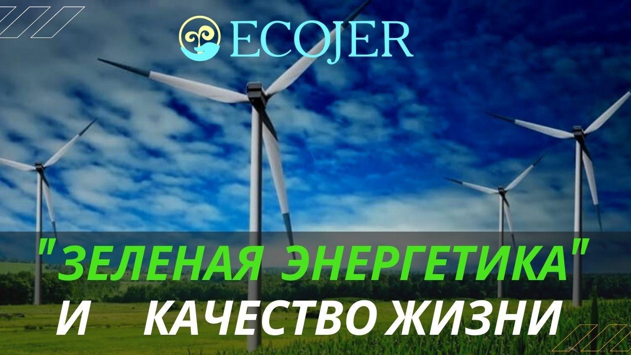 Альтернативные источники энергии. Как они влияют на природу и качество жизни населения?