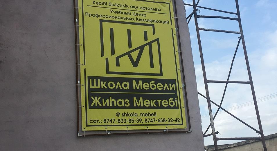 Павлодарские мебельщики готовят себе конкурентов