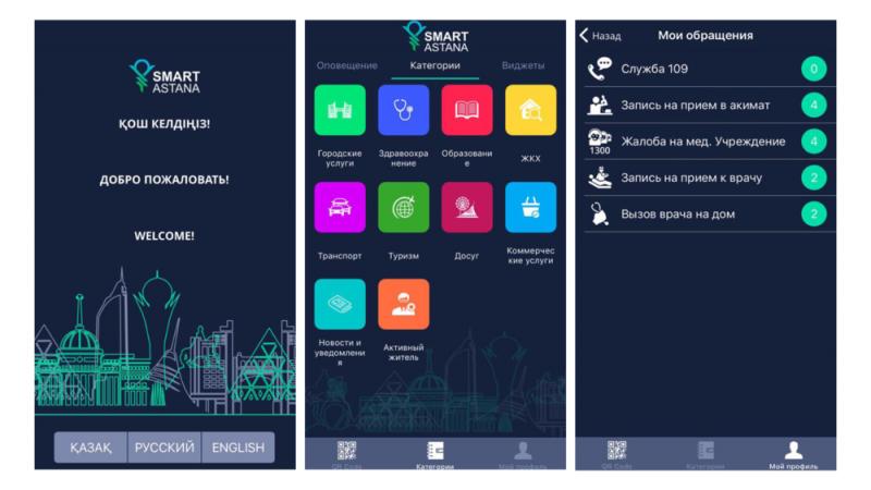 Smart Astana қосымшасында бірқатар сервис іске қосылады