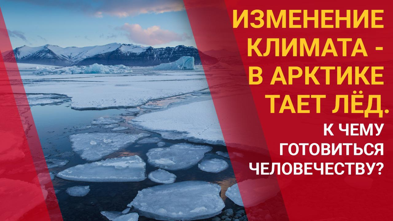 Изменение климата – в Арктике тает лед. К чему готовиться человечеству?