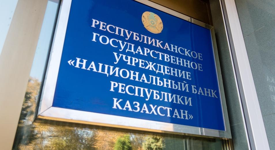 В Нацбанке РК рассказали о запрете взимания банками комиссий при кредитовании физлиц