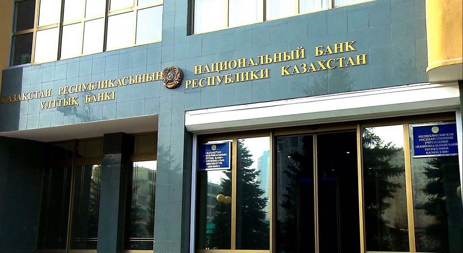 Ұлттық банк базалық мөлшерлемені өзгертті
