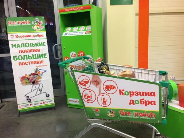 Добробоксы и «корзины добра» появились в супермаркетах Прииртышья