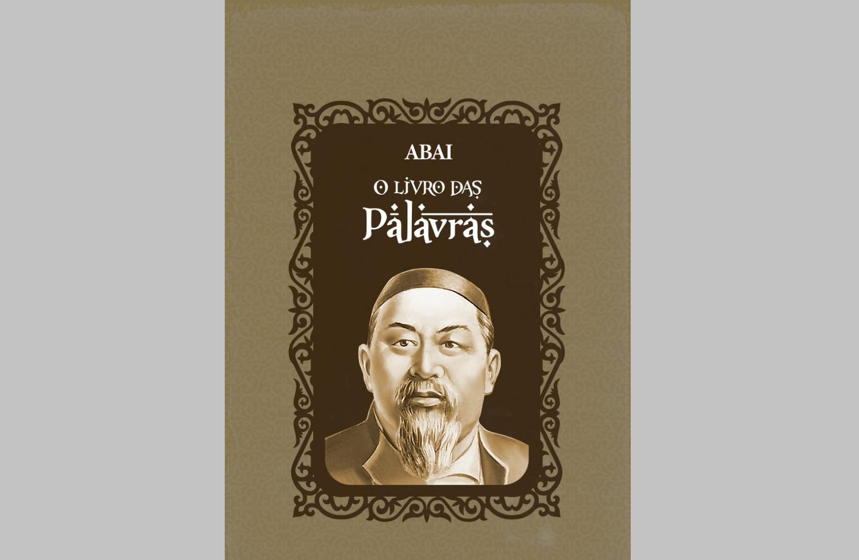 Абайдың Қара сөздері алғаш рет португал тіліне аударылды