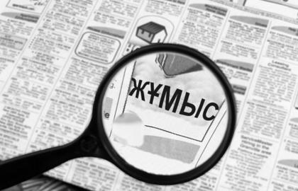 Алматы облысында жұмысыздық деңгейі 4,6 пайыз төмендеді