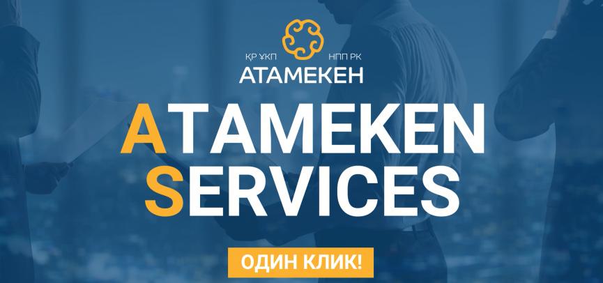 На портале Аtameken Services предприниматели смогут получать максимум необходимых услуг онлайн