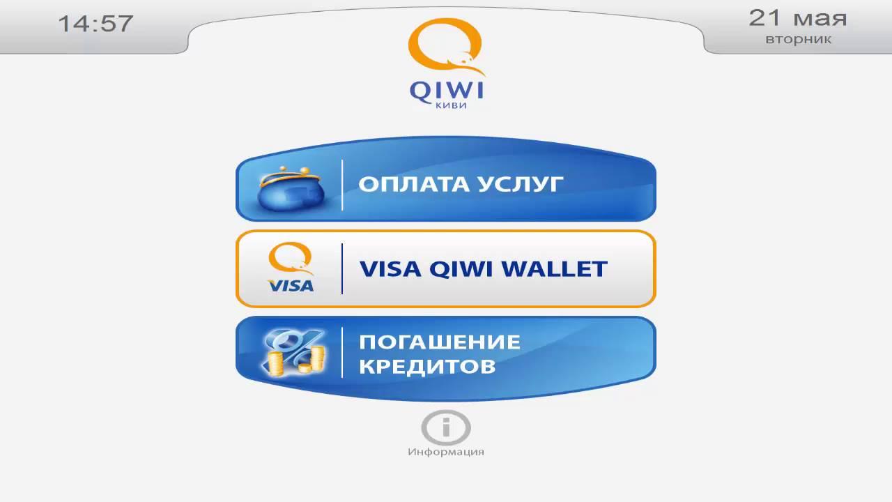 Кредиты по линии поддержки сельского хозяйства возможно оплачивать через терминалы и банкоматы