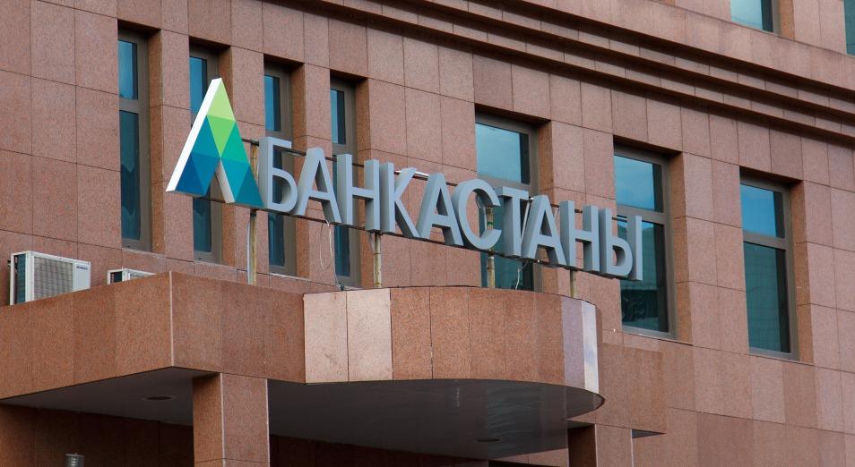 Евразийский банк выплатит компенсацию по вкладам Банка Астаны