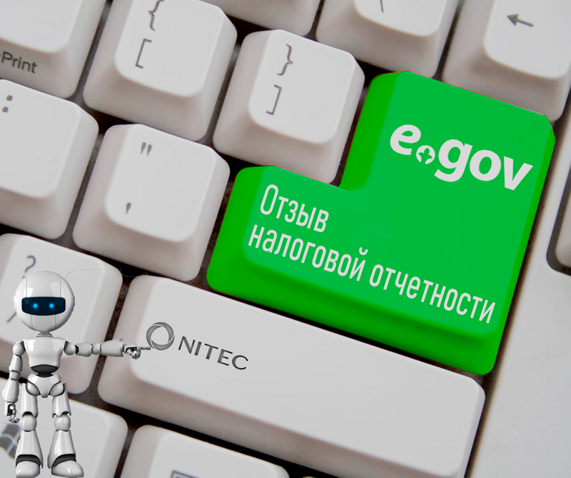 На eGov доступна новая услуга «Отзыв налоговой отчетности»