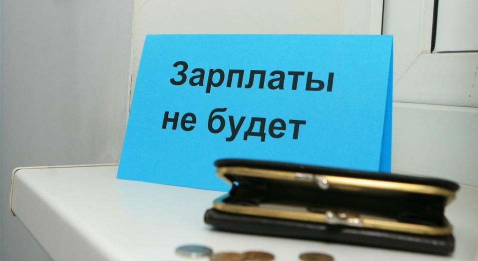 Более 45 миллионов тенге должны сотрудникам предприятия-банкроты в Павлодарской области