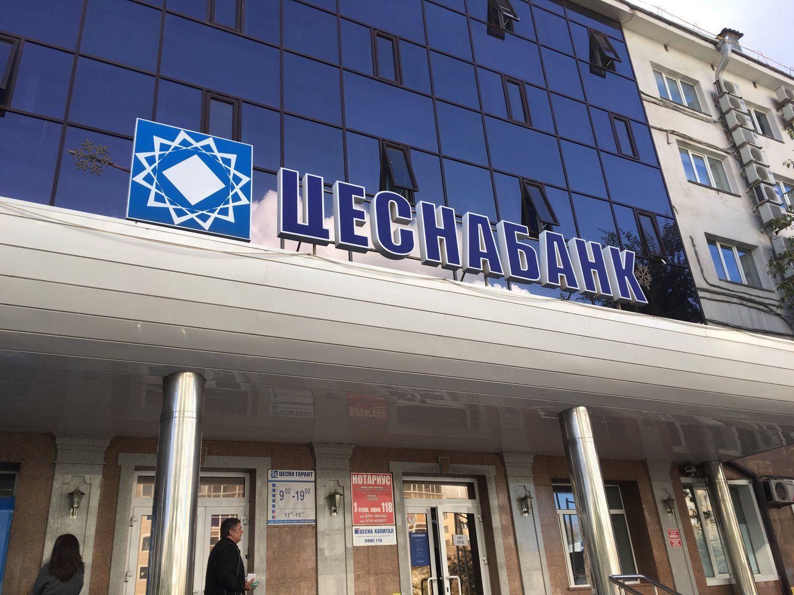 Правительство и Нацбанк Казахстана планируют выкупить портфель сельхозкредитов у «Цеснабанка» на 450 млрд тенге