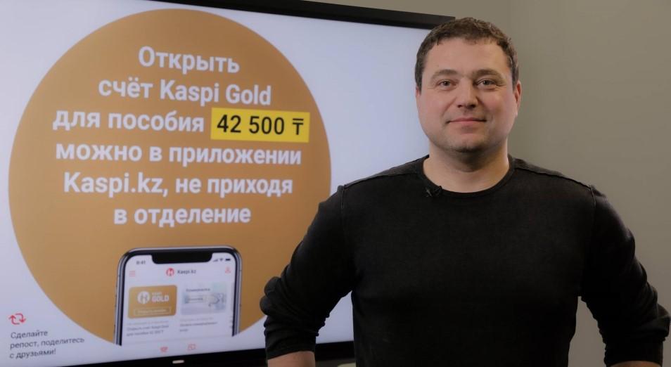 Михаил Ломтадзе объявил о запуске нового сервиса. Открытие счета Kaspi Gold, не выходя из дома