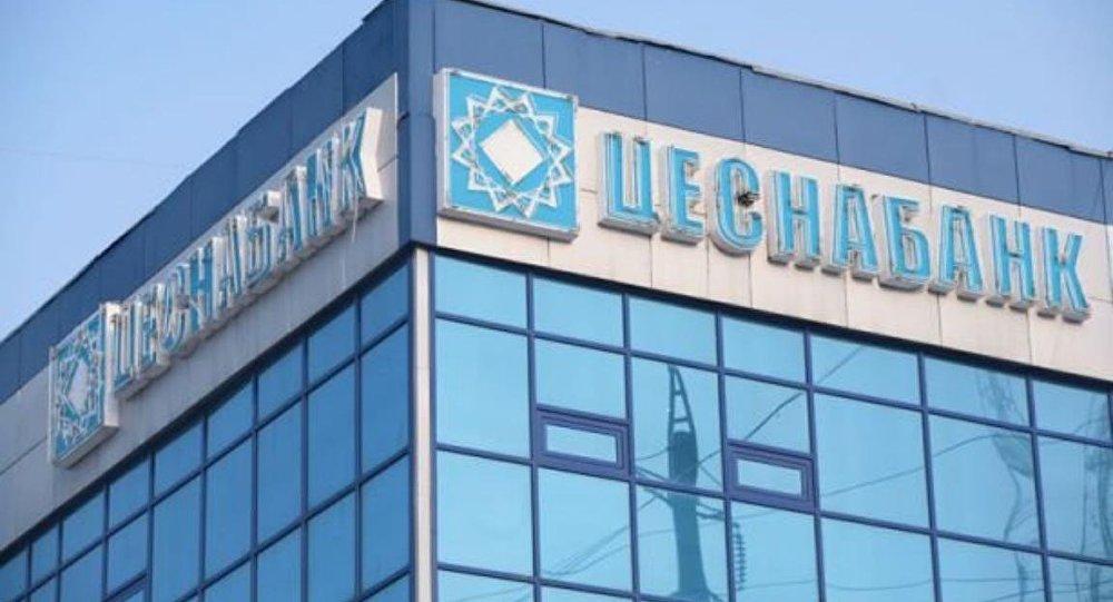 Ұлттық банк  Цеснабанкке 407 миллион доллар шамасында қарыз берді