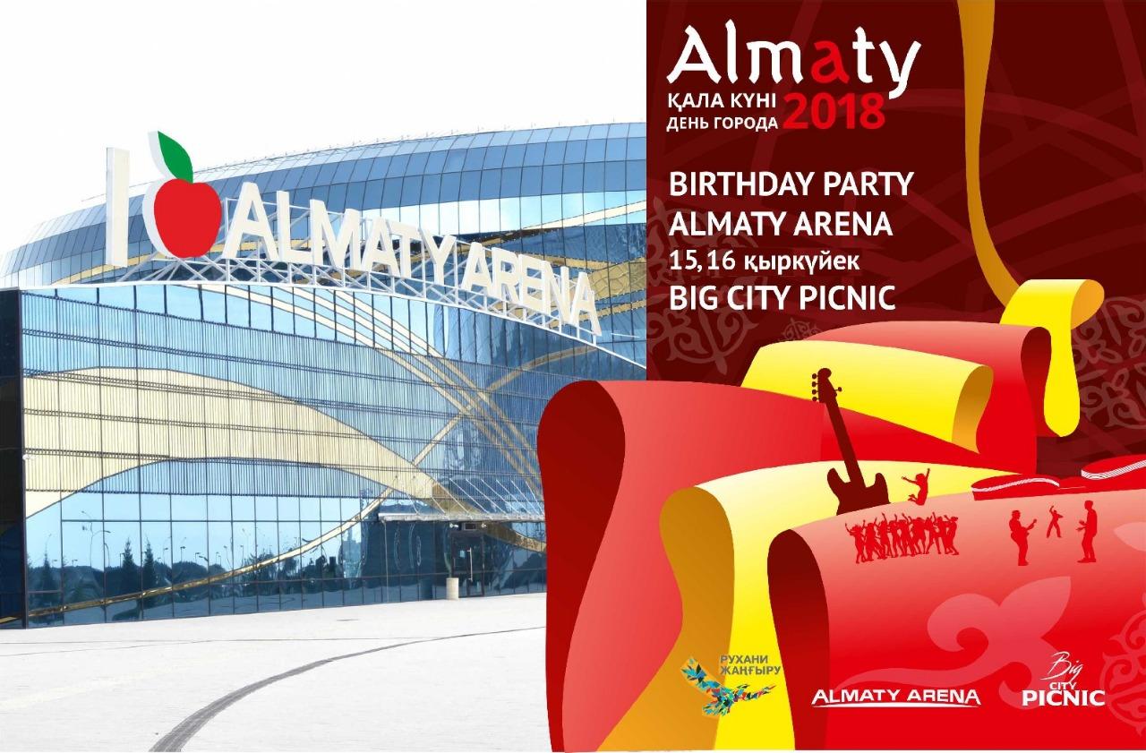 Как Алматы отметит день города