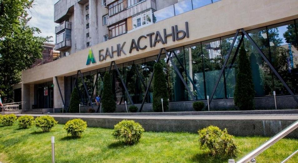 Astana Banki лицензиясынан айырылды