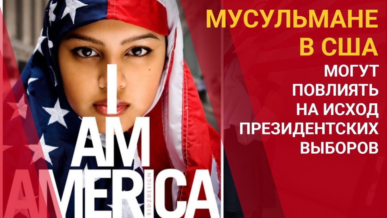 Мусульмане в США могут повлиять на исход президентских выборов