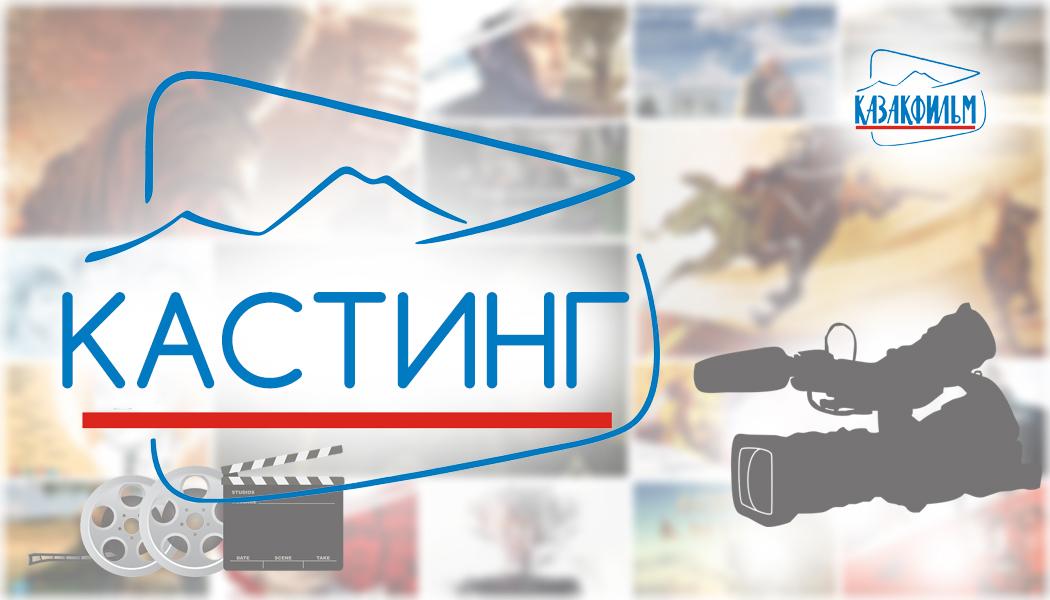«Казахфильм» проведет кастинг для фильма «Касым-хан»  в 24 городах Казахстана