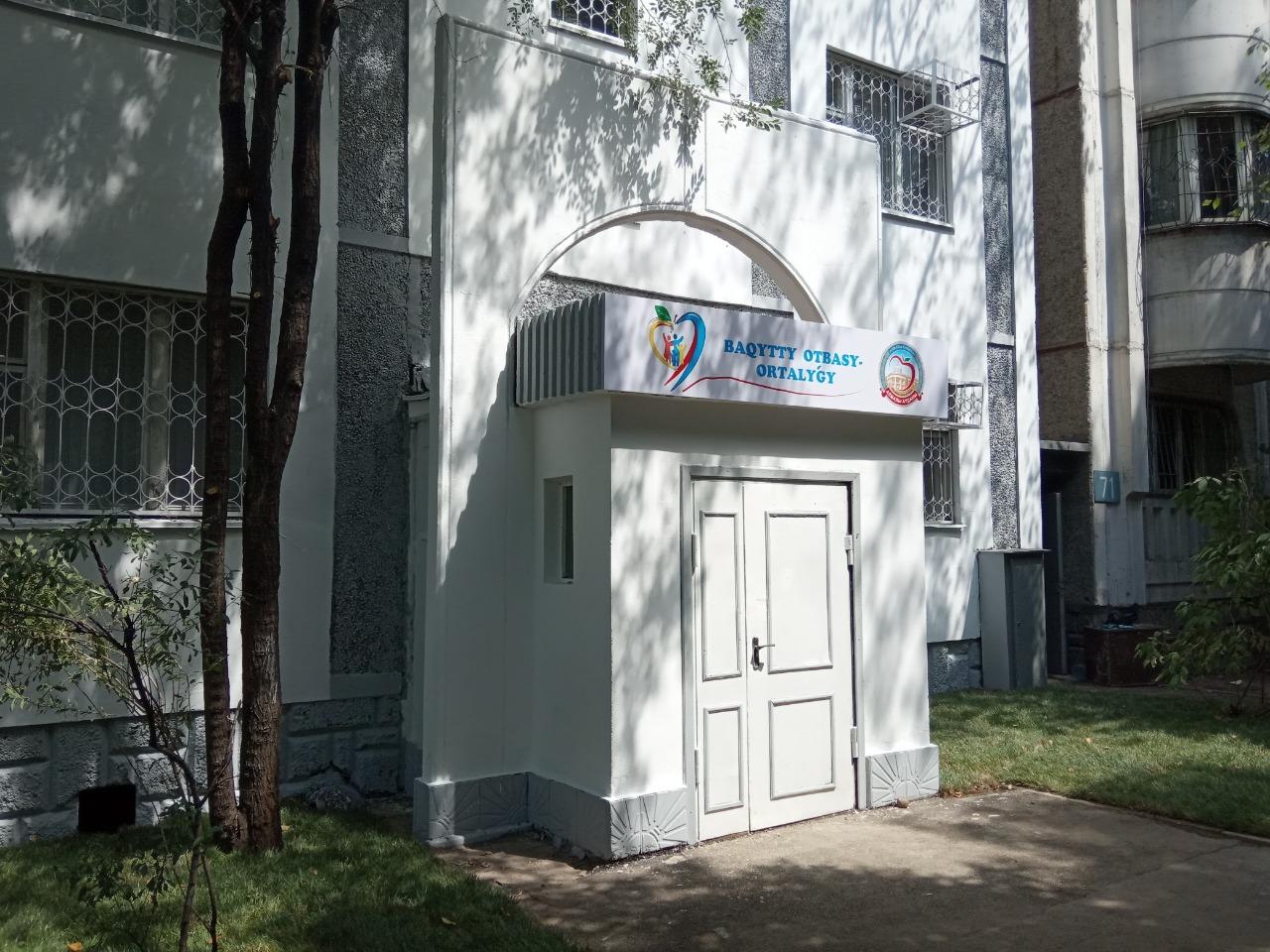 В Алматы открылся центр поддержки многодетных матерей «Бақытты отбасы»