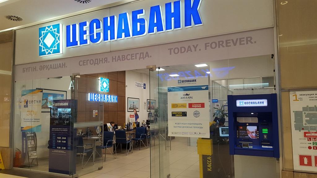 В «Цеснабанке» объяснили кредит от НБ РК на 150 млрд тенге