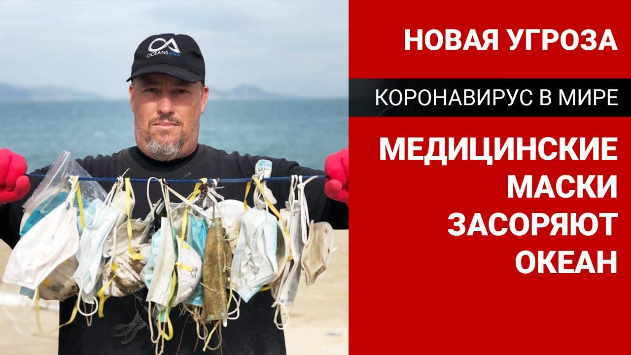 Коронавирус в мире: новая угроза – медицинские маски загрязняют океан