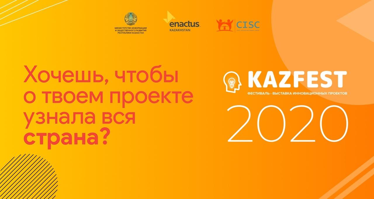 Фестиваль-выставка инновационных проектов в Казахстане