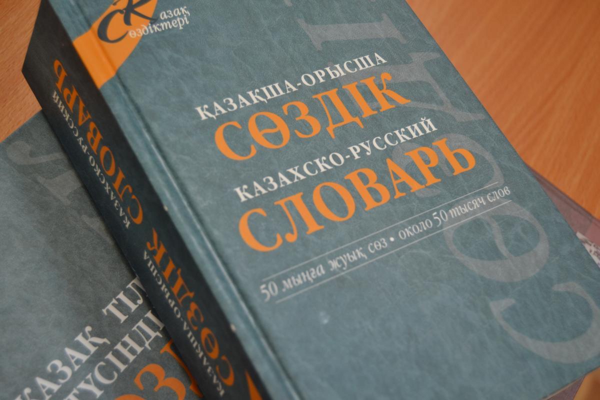 93% актюбинцев владеют казахским языком