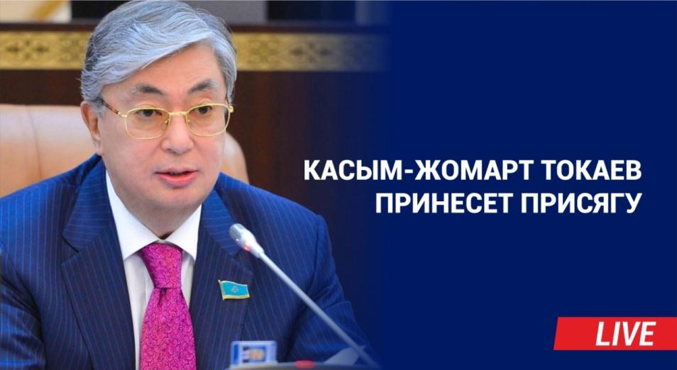 Прямая трансляция церемонии принесения присяги Касым-Жомартом Токаевым