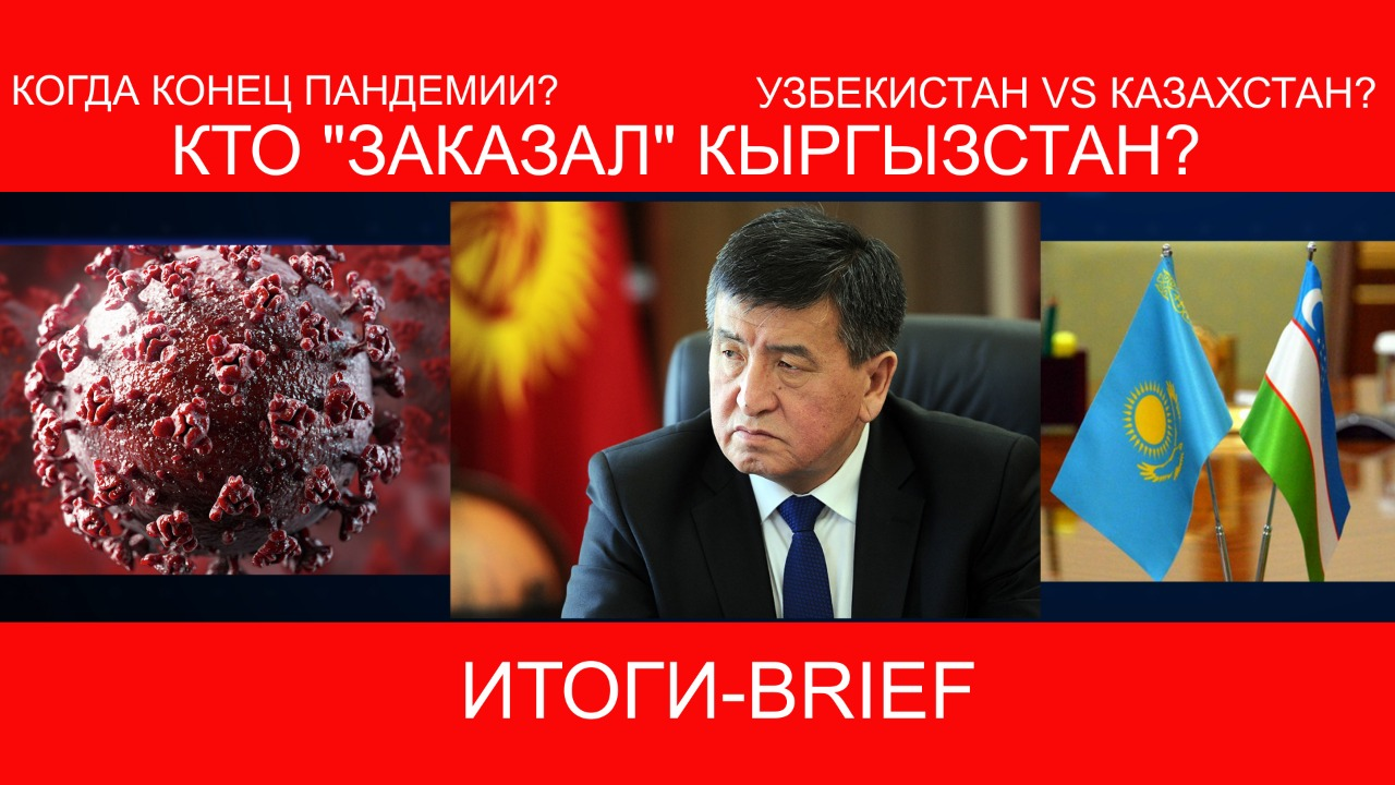 """Когда конец пандемии? Узбекистан против Казахстана? Кто """"заказал"""" Кыргызстан?"""
