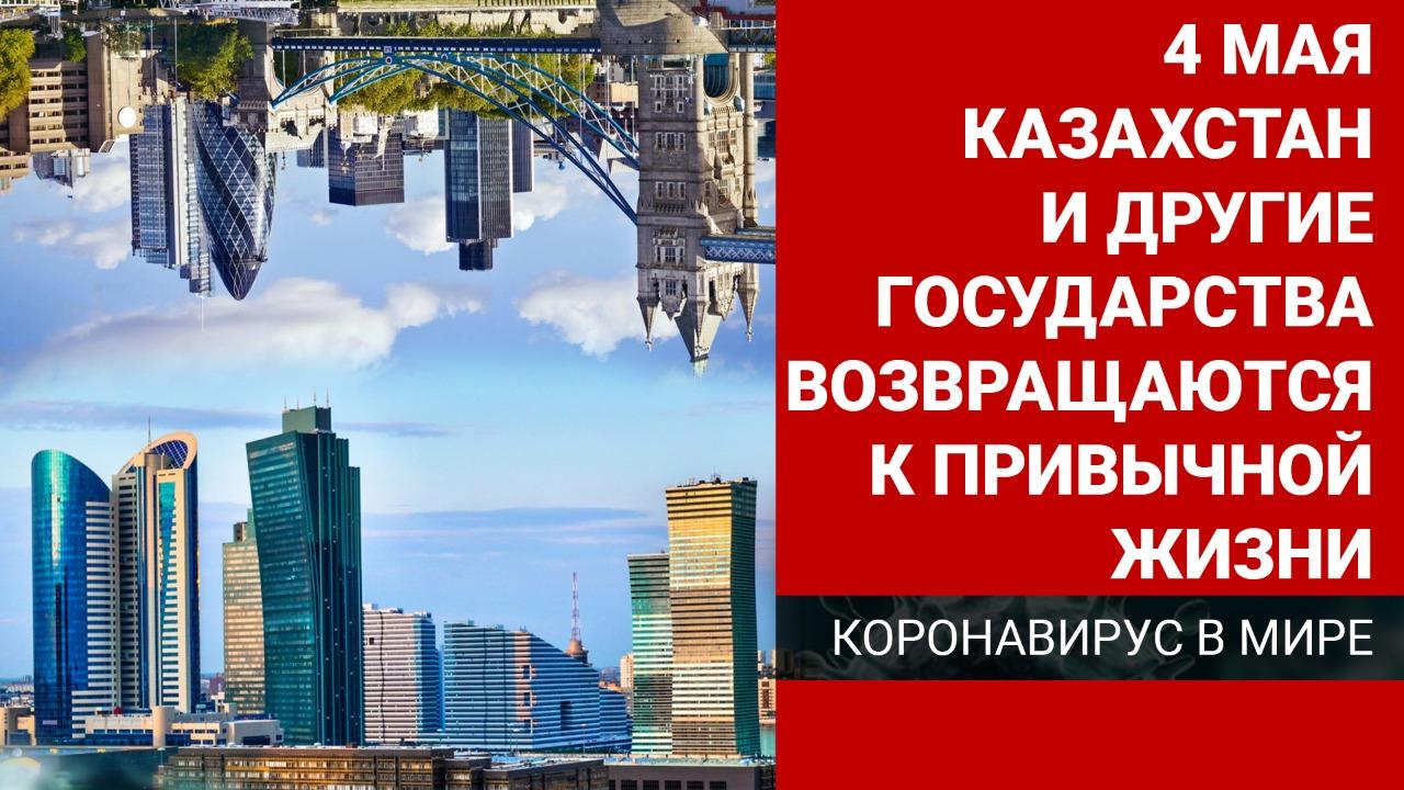 Казахстан и другие государства возвращаются к привычной жизни