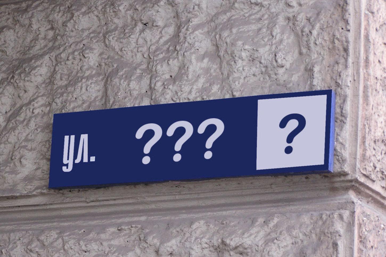 uralcy-razdelilis-v-borbe-za-pereimenovanie-ulic