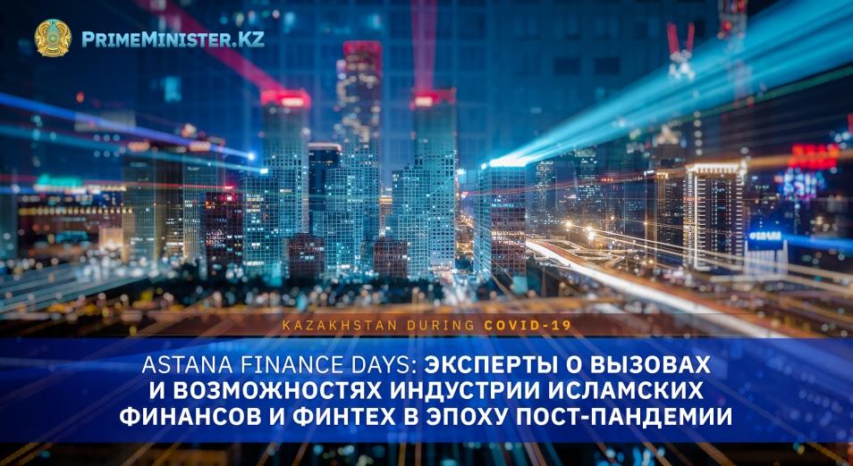 Astana Finance Days: эксперты – о вызовах и возможностях индустрии исламских финансов и финтеха в эпоху постпандемии