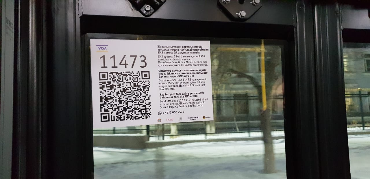 В «Астана LRT» предложили новый способ оплаты проезда