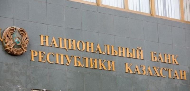 Нацбанк Казахстана снизил базовую ставку с 9,25% до 9%