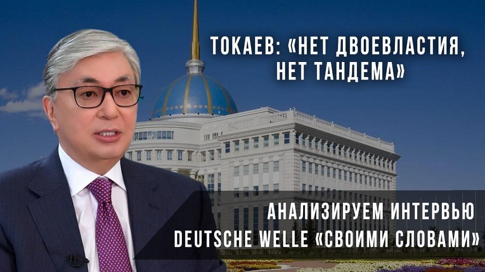 Касым-Жомарт Токаев: «Нет двоевластия, нет тандема»