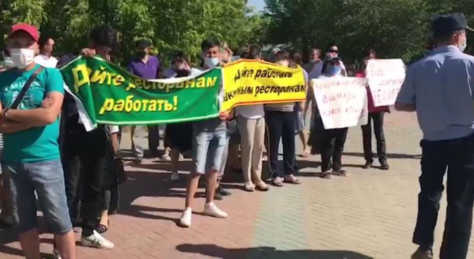 Рестораторы Актобе устроили митинг перед областным акиматом