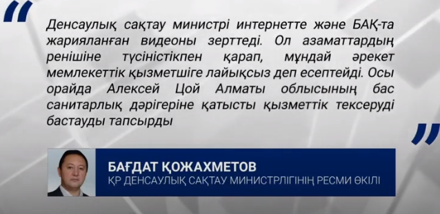 Алматы облысының бас санитарлық дәрігеріне қатысты тәртіптік іс қозғалды